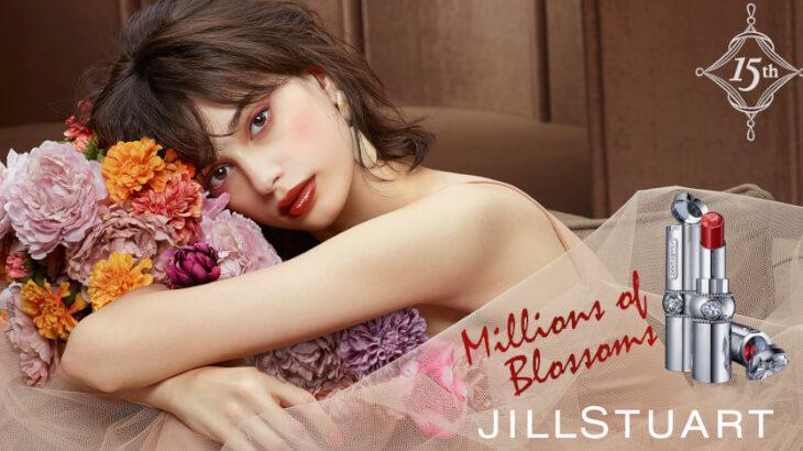 "JILL STUART15周年を記念した新作コレクション""Millions of Blossoms""8/28発売決定!予約も受付中♪"