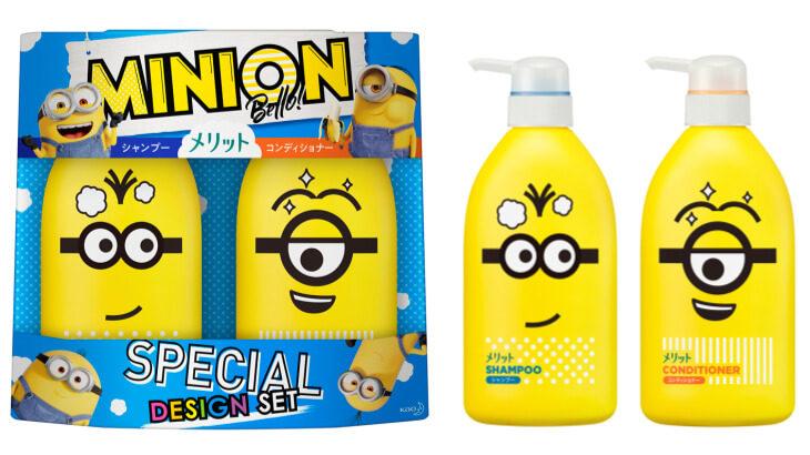 『メリット』から、ミニオンデザインのスペシャルボトルが登場!黄色のボトルでバスタイムを楽しく♡