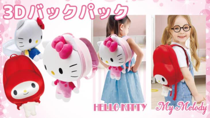 キティやマイメロのフェイス型がかわいい♡キッズ向け3Dバックパック販売スタート!