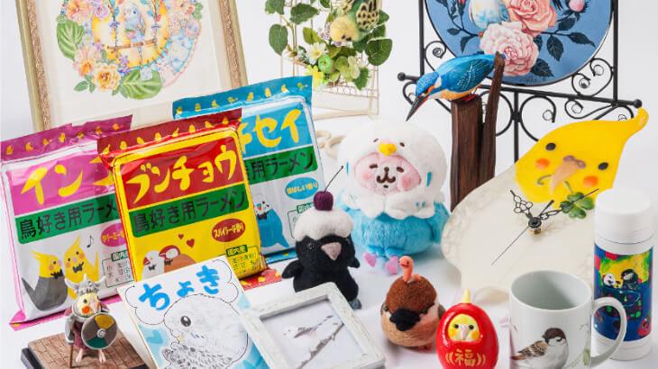 約5万点の鳥グッズが集結!鳥たちと過ごす7日間『小鳥のアートフェスタ in 横浜』京急百貨店にて8/26〜9/1開催