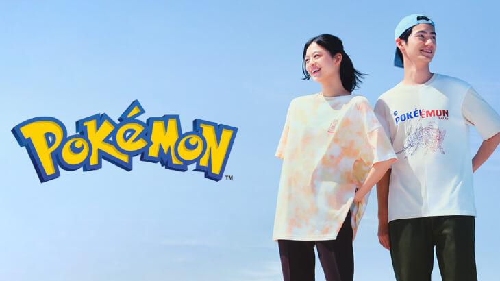 GUからポケモンデザインのスペシャルアイテム第2弾が発売!最旬のファッショントレンドを取り入れたラインアップ♪
