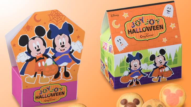 銀座コージーコーナー、9月1日よりドラキュラなミッキーやミニーデザインのハロウィンスイーツギフトが期間限定で登場!