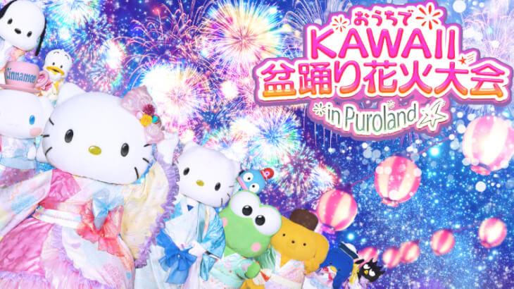キティちゃんやシナモンが盆踊りで盛り上げる♡ピューロランド初!バーチャル花火が打ちあがるオンライン花火大会8/22開催!