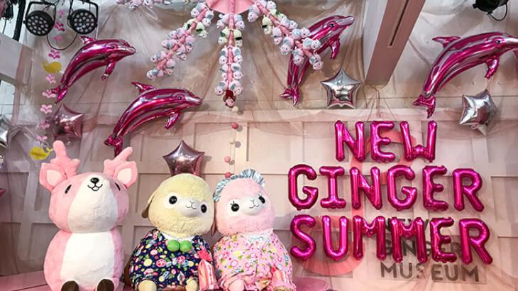 ピンクを基調としたカワイイ!?フォトスポットがたくさん!岩下の新⽣姜ミュージアムの夏休みイベント『NEW GINGER SUMMER 2020』開催中!