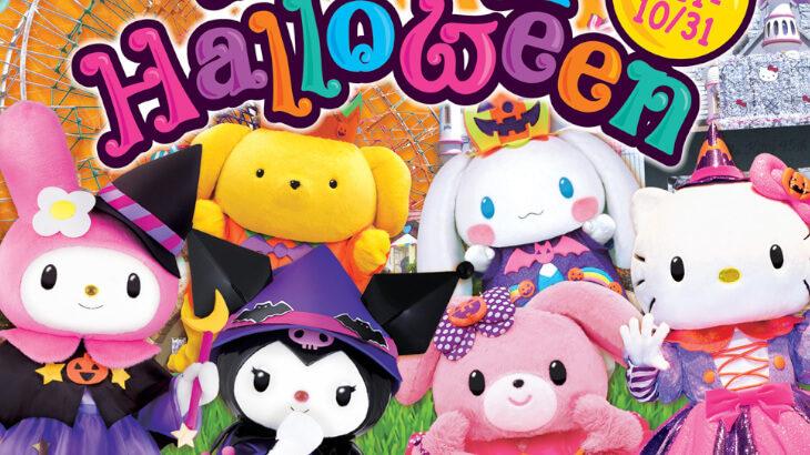 ハーモニーランドでHappy Halloween♪仮装したキティちゃんに会いに行こう!ウィッシュミーメルとクロミのバースデーイベントも開催