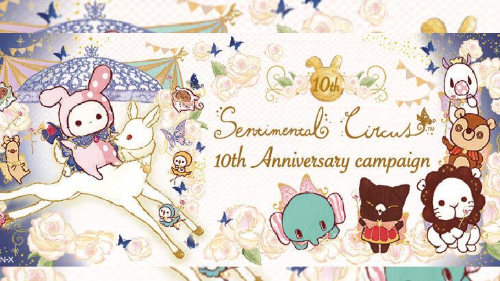 センチメンタルサーカス10周年♪アニメイトやリラックマストアにて記念イベントやコラボカフェも開催決定!