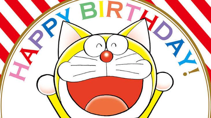 ドラえもん未来デパートにて 9/3ドラえもんのお誕生日を記念したバースデイグッズを期間限定で発売♪