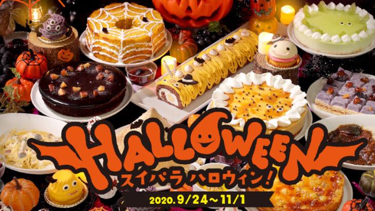 かぼちゃや紫芋など秋の味覚を使ったハロウィンメニューやスイーツモンスターがお出迎え!『スイパラ HALLOWEEN!』スタート!