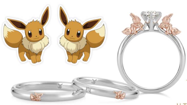 """さまざまな進化のタイプを持つ""""イーブイ""""をモチーフにしたとってもかわいい婚約指輪・結婚指輪が新発売♪"""
