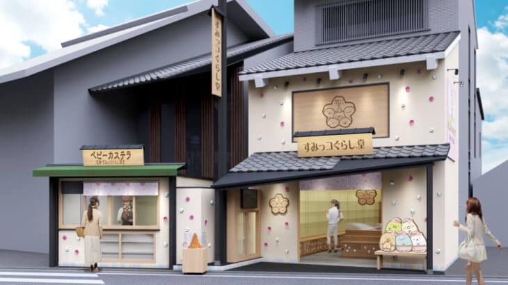 桜をメインコンセプトにしたお店、すみっコぐらし堂 清水坂店が2020年10月2日にオープン!