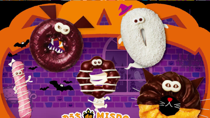 ミスタードーナツ、ハロウィンをおうちで楽しめるキュートなドーナツ『おうち de MISDO HALLOWEEN』5種が発売♪
