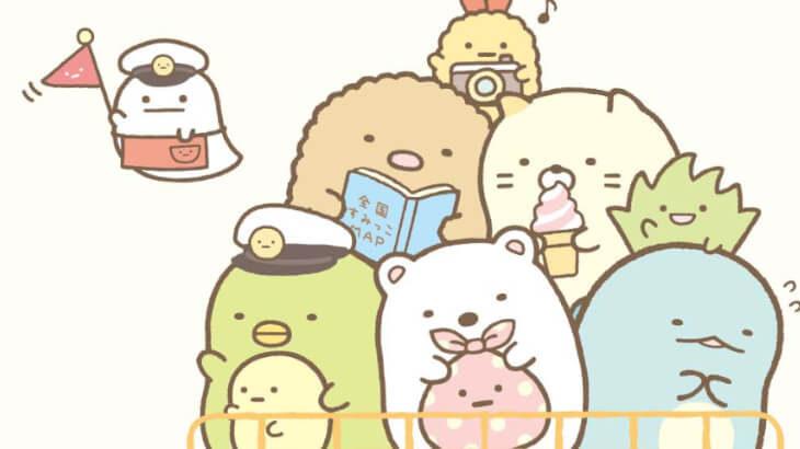 開催中止となっていた『おっきなすみっコぐらし展~みんなですみっコバスツアー~』大丸京都店 9/9より開催決定!