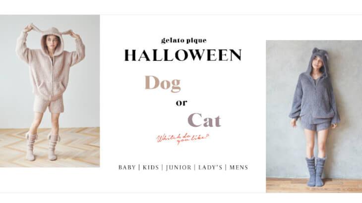 あなたは犬派?猫派?ジェラート ピケからおうちで楽しむハロウィン限定デザインのルームウェアが登場♪
