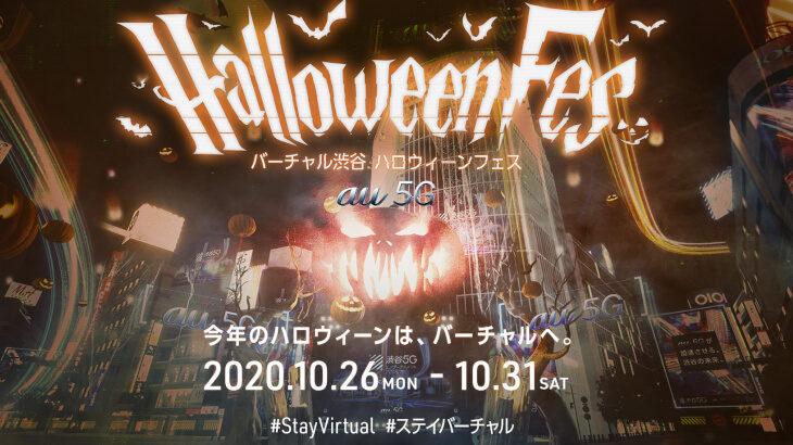 きゃりーぱみゅぱみゅや和牛のライブが無料で見られる!ニューノーマルな渋谷ハロウィンイベント『バーチャル渋谷 au 5G ハロウィーンフェス』開催決定!