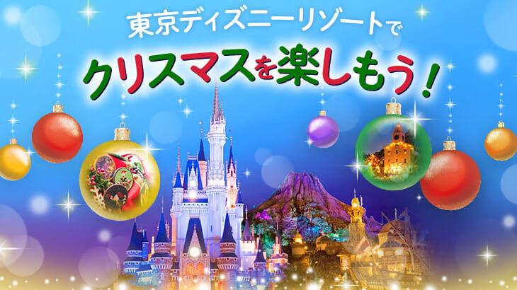 東京ディズニーリゾートのクリスマスイベント11/10よりスタート♪揃えたくなるグッズやクリスマスメニューをチェック♡