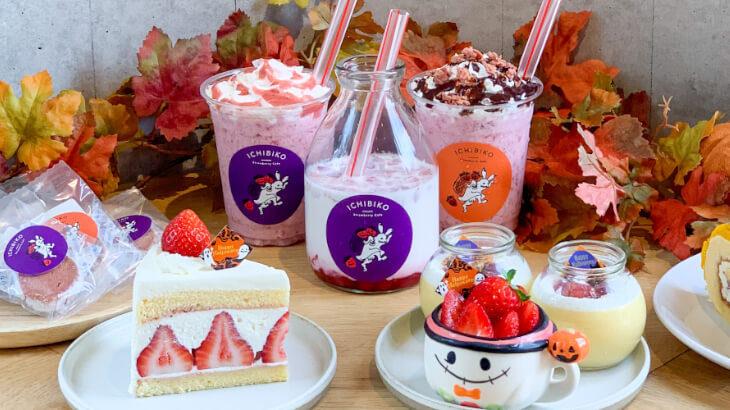 いちごスイーツ専門店いちびこにてハロウィンキャンペーンを開催♪合言葉で、ICHIBIKO特製いちごのクッキープレゼント!
