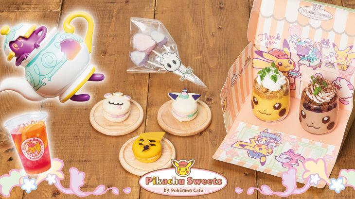 ポケモンカフェとピカチュウスイーツ by ポケモンカフェに、ポットデスとティータイムを楽しむ新メニューが登場!