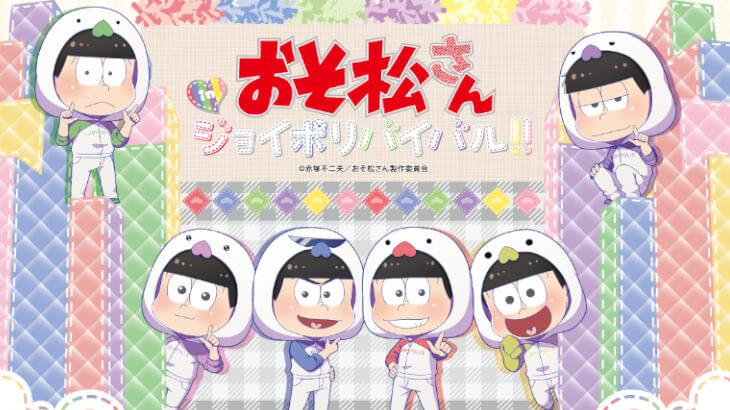 東京ジョイポリスにあの6つ子が帰ってくる!『おそ松さん in ジョイポリバイバル!!』10/27よりスタート!