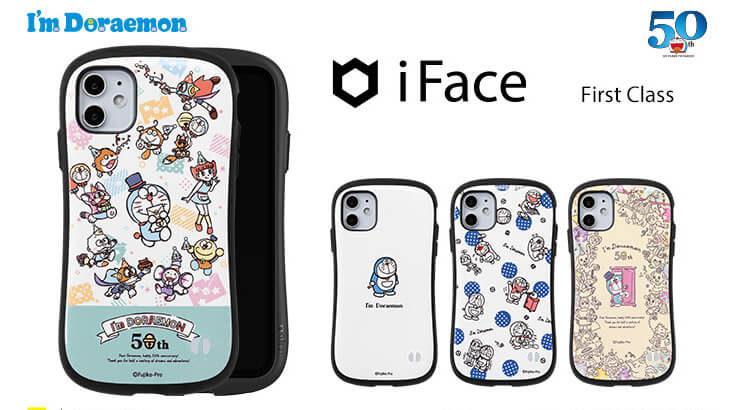 """人気NO.1スマホケースブランド""""iFace""""からドラえもん50周年記念デザインのiPhone 12/12 mini/12 Pro専用ケースが新発売!"""