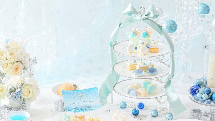 ホワイト&ブルーカラーが可愛い♡『スノープリンセスアフタヌーンティー~雪の王女~』ストリングスホテル 八事 NAGOYAにて11/10より販売