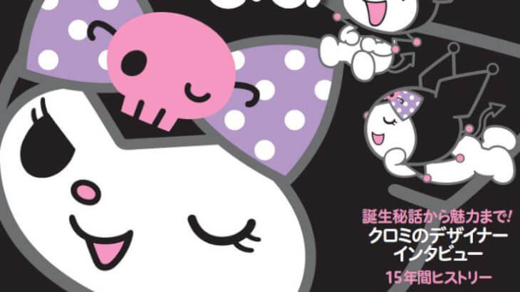 付録はクロミ オリジナル吸水ヘアキャップ!『クロミ 15周年アニバーサリー クロミ初MOOK クロミぴあ 』10/29発売決定&予約受付スタート!