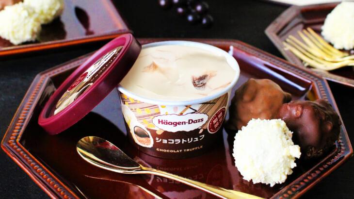ハーゲンダッツから、パリパリのチョコ食感が癖になる濃厚アイス『ショコラトリュフ』新発売!