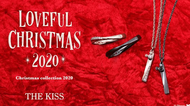 THE KISSにて、シンデレラ・アリエル・ベル・ラプンツェルなどのディズニーキャラクターがモチーフのクリスマス限定商品が発売