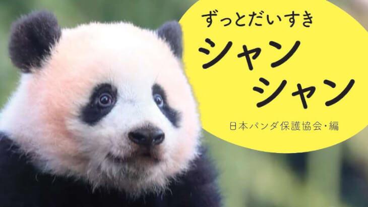 上野動物園の子パンダ・シャンシャンとの3年半の思い出がつまったメモリアル写真集『ずっとだいすきシャンシャン』が発売♪