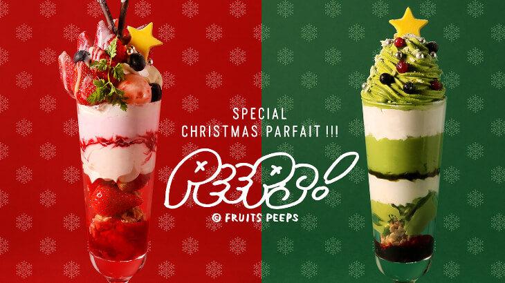 フルーツピープスにて果実をゴロっと贅沢に使用したクリスマス限定パフェ2種が登場♡