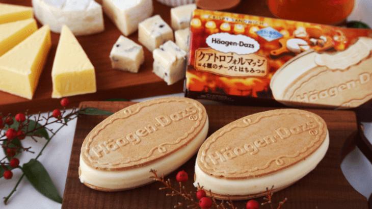 ハーゲンダッツ初!?おつまみとしても楽しめるクリスピーサンド『クアトロフォルマッジ~4種のチーズとはちみつ~』が発売♪