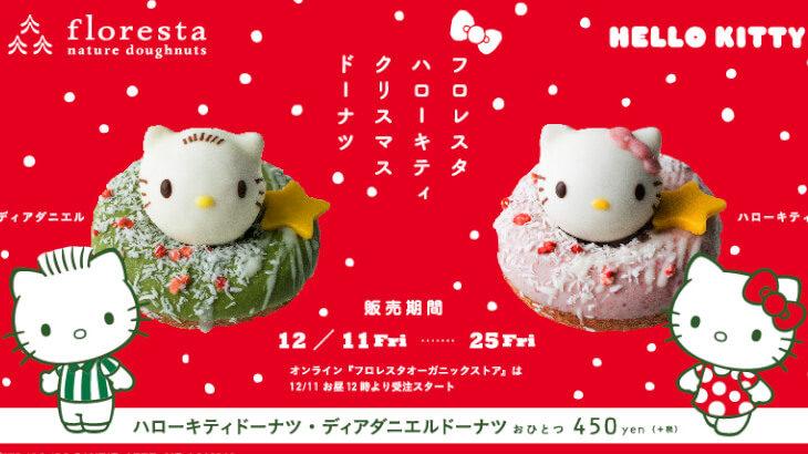フロレスタに、ハローキティとディアダニエルのクリスマスドーナツが登場♪12/11〜12/25まで期間限定販売
