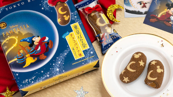 映画『ファンタジア』公開80周年を記念した特別デザインの東京ばな奈がオンラインショップで全国発売スタート♪