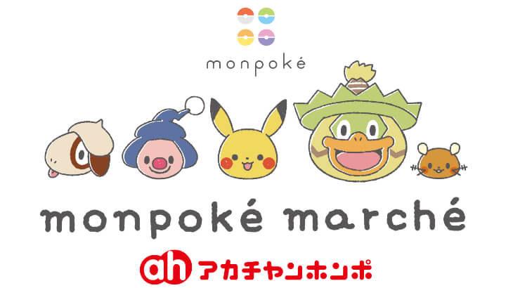 アカチャンホンポ7店舗で『モンポケマルシェ』を初開催!キュートなピカチュウのアイテムの独占先行発売も