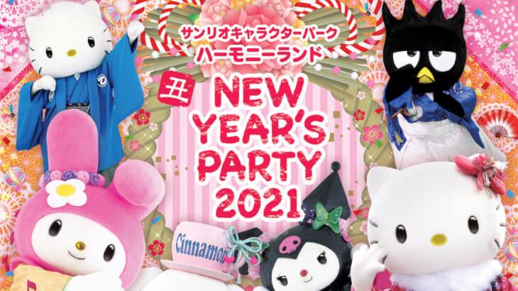 """ハーモニーランドでかわいいお正月を過ごそう♡""""ニューイヤーズパーティー2021""""開催中!"""
