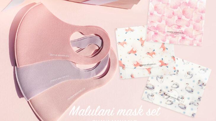 """フレグランスブランド""""オハナ・マハロ""""からハート型の耳掛けがかわいいマスク&マスクケースセットが発売♪"""