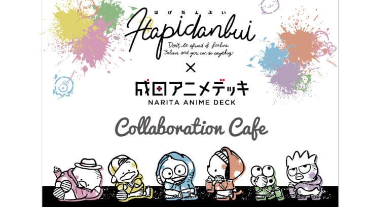 成田アニメデッキで『はぴだんぶい』初のコラボカフェ1月13日~4月12日期間限定オープン!