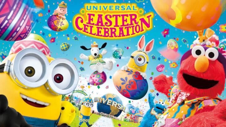 USJの20周年を記念したスペシャルなイースターイベント『ユニバーサル・イースター・セレブレーション』3/12より開催決定!