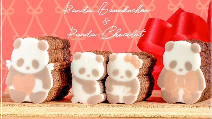 型ぬきができるバウムクーヘン『パンダバウム』に、ハートやリボンが可愛いバレンタインデザインが登場♪