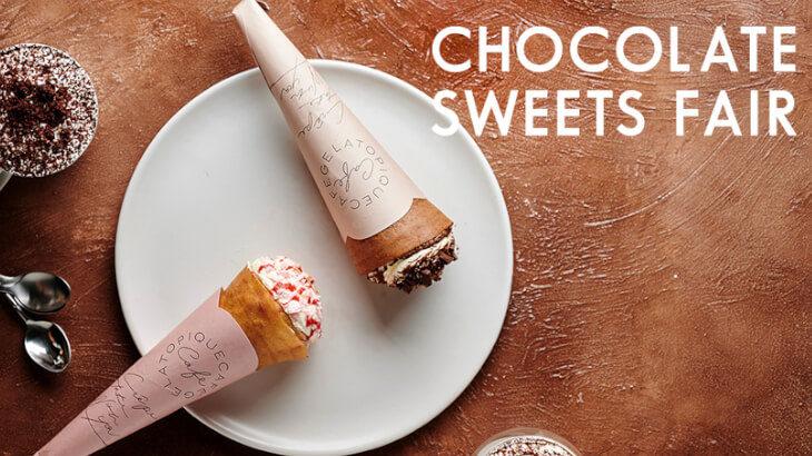 """ジェラートピケカフェに""""ショコラ""""を使ったクレープやソフトクリームが新登場!""""CHOCOLATE SWEETS FAIR""""2/28まで"""