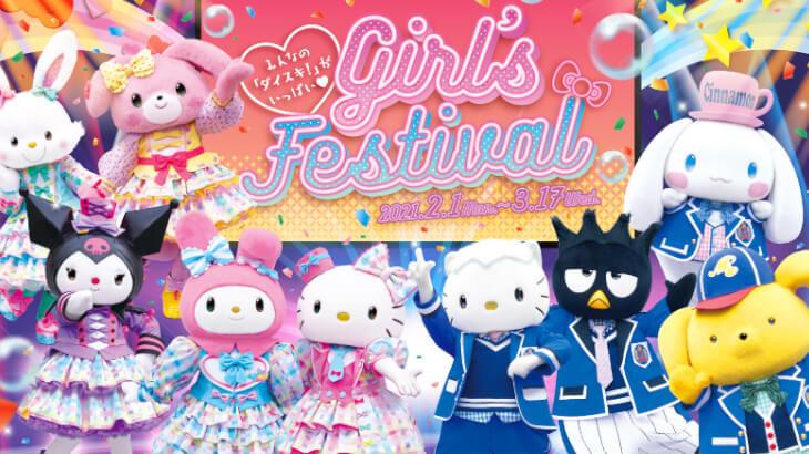 ハーモニーランド、 キティやダニエルたちオリジナルアイドルユニットのライブが上演!『Girl's festival2021』開催!
