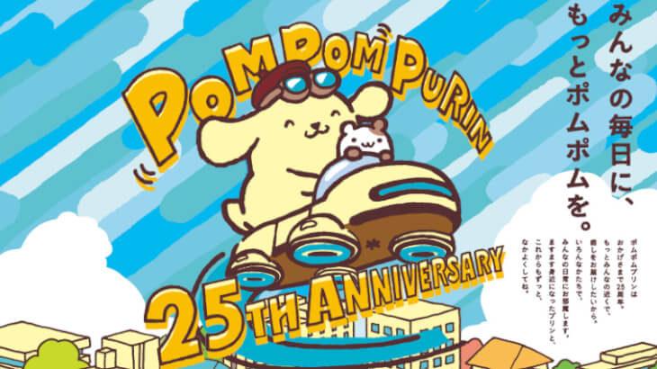2021年はポムポムプリン誕生25周年のアニバーサリーイヤー!今後のイベントやコラボなどをまとめてご紹介♪