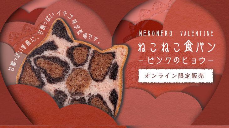 『ねこねこ食パン』より、公式オンラインストア限定のフレーバー『ピンクのヒョウ』が2月限定で販売♪