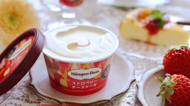 いちごとチーズの間違いないマリアージュ♪ハーゲンダッツの新レシピ『ストロベリーチーズケーキ』発売♡
