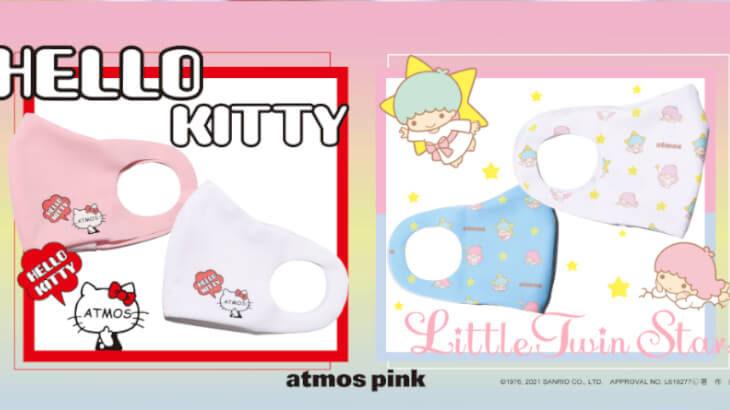 atmos pink×サンリオコラボレーションマスク発売♪キキララ・キティのファッションとしても楽しめるデザイン