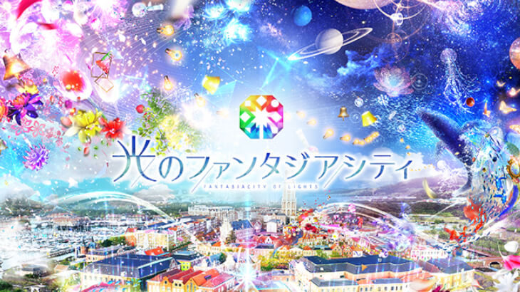 日本初!ハウステンボスに光と花をテーマにしたエリア『光のファンタジアシティ』が3/20グランドオープン予定