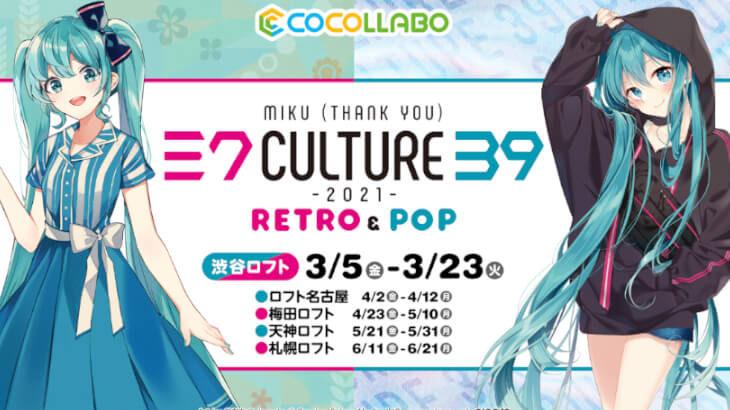 """初音ミクד39Culture""""コラボレーションストア3/5渋谷ロフトをはじめ、全国5ヶ所にて開催決定!"""