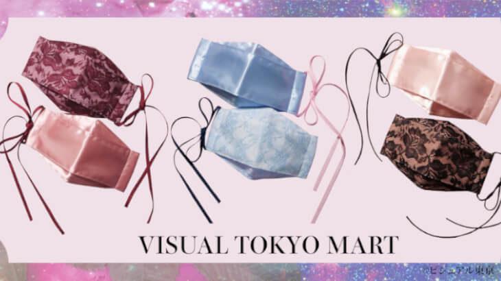 ビジュアル東京から会話がしやすい3Dマスクがデビュー!おしゃれなデザイン6種からセレクトして♡