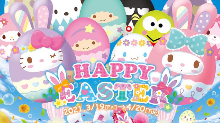 ハーモニーランド『HAPPY EASTER』3/19スタート!イースター衣装のキャラクターたちがパレードに登場♪