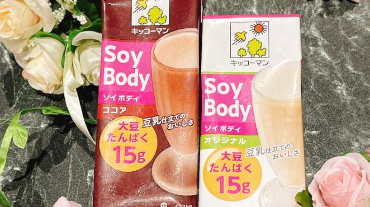 【レポート】濃厚でおいしい!毎日手軽にタンパク質が取れる新商品『キッコーマン SoyBody』を飲んでみた♪