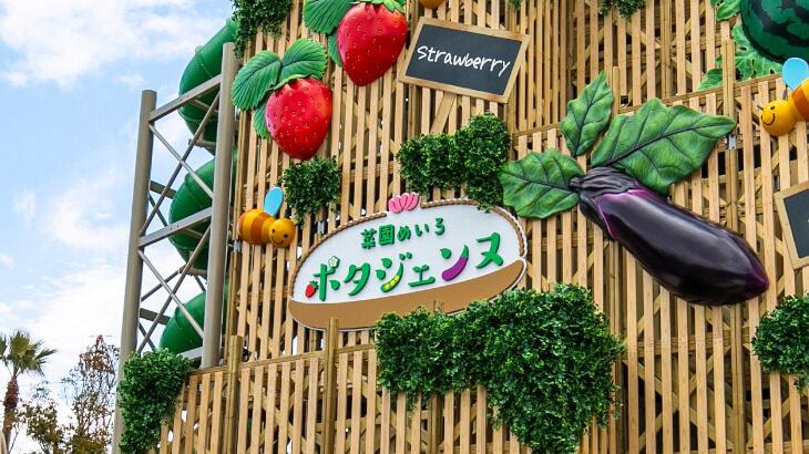 鈴鹿サーキットの新アトラクション 『菜園めいろ ポタジェンヌ』が2021年3月13日よりグランドオープン